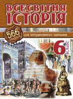 Всесвітня історія.566 завдань для інтерактивного навчання. 6 клас.