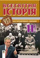 Всесвітня історія.953 завдань для інтерактивного навчання. 11 клас.