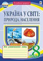Географія : Україна у світі : природа, населення : зошит для узагальнення знань. 8 клас