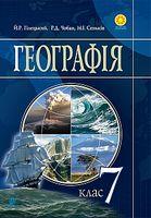 Географія : підручник для 7 класу загальноосвітніх навчальних закладів