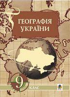 Географія України. Економічна і  соціальна географія України. 9 клас: Навчальний посібник.