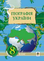 Географія України: Навчальний посібник. 8 клас.