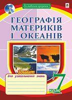 Географія материків і океанів : зошит для узагальнення знань. 7 клас. 6-е вид., переробл. і доповн.