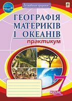 Географія материків і океанів. Практикум. 7 кл.(7-е вид.,пер.і доп.). За оновленою програмою