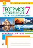 Географія материків і океанів.Тести і практичні роботи. 7 клас. Практикум для учнів.