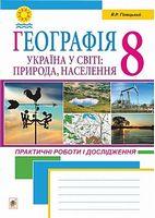 Географія. Україна в світі: природа, населення : практичні роботи і дослідження. 8 клас