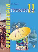 Геометрія.Геометричні тіла.11кл Векторно-координатний метод у стереометрії. Підручник для навчання математиці на акад. і профільному рівнях в 11-х кл.