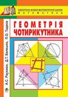 Геометрія чотирикутника. Навчальний посібник.