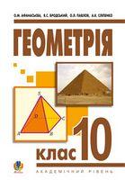 Геометрія. 10 клас: Підручник для загальноосвітніх навчальних закладів. Академічний рівень