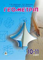 Геометрія.10-11класи: Пробний підручник.