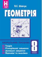 Геометрія.8 клас:Навчальний посібник.(11-річна пр.)