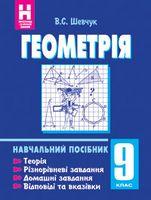 Геометрія.9 клас:Навчальний посібник. (11-річна пр.)
