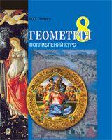 Геометрія.Вимірювання многокутників.Дворівневий підручник для 8 кл. (Т)