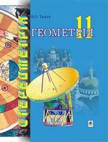 Геометрія.Фігури обертання. Векторно-координатний метод: Дворівневий підручнник для 11 класу загальноосвітніх навчальних закладів.