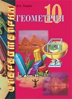 Геометрия.Основания стереометрии: Двухуровневый учебник для профильного обучения математике в 10-м кл.общеобразовательных учебных заведений.