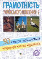 Грамотність українського мовлення-2. 50 карток-комплексів. Навчальний посібник