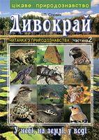 Дивокрай : Читанка з природознавства в 2 ч. Ч.2 : У небі, на землі, у воді. Птахи, комахи, риби та інші тварини рідного краю