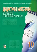 Дидактичні матеріали з алгебри і початків аналізу.10 клас: Навчальний посібник.