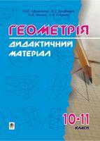 Дидактичні матеріали з геометрії. 10-11класи: Навчальний посібник.