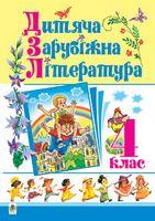 Дитяча зарубіжна література. 4 клас. Навчальний посібник.