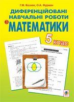 Диференційовані навчальні самостійні роботи з математики. 5 клас.