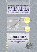 Довідник з математики для вступників до ВНЗ на базі 11 класів. (перероб)