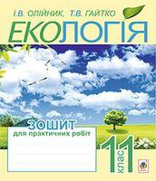 Екологія. Зошит для практичних робіт : 11 кл.
