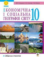 Економічна і соціальна географія світу. Збірник тестів. 10 клас
