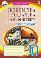 Економічна і соціальна географія світу. Практикум. 10 кл.(3-тє вид.,пер.і доп.) За оновленою програмою
