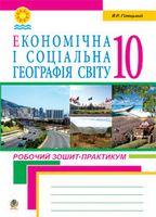 Економічна і соціальна географія світу.Робочий зошит-практикум для учнів.10 клас.