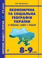 Економічна та соціальна географія України. Задачі та вправи. 8-9 класи.Вид.3-тє доп.і пер.