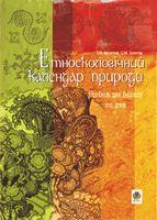 Етноекологічний календар природи: Посібник для вчителя та учня.