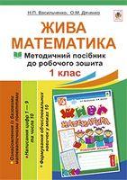 Жива математика. Числа 1-10 та число 0 : методичний посібник до робочого зошита. 1 клас