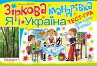 Зіркова мандрівка. Я і Україна. Варіант 1. Тест-гра для учнів 3-го класу.