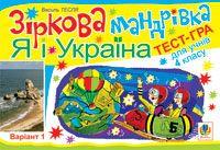 Зіркова мандрівка. Я і Україна. Варіант 1. Тест-гра для учнів 4-го класу.