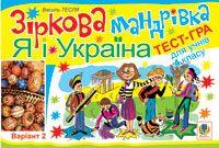 Зіркова мандрівка. Я і Україна. Варіант 2. Тест-гра для учнів 4-го класу.