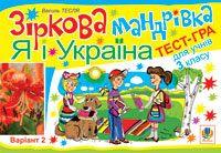 Зіркова мандрівка. Я і Україна. Варіант 2.Тест-гра для учнів 3-го класу.