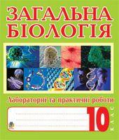 Загальна біологія : лабораторні та практичні роботи : 10 кл.: рівень стандарту : академічний рівень