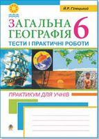 Загальна географія.Тести і практичні роботи. 6 клас. Практикум для учнів.