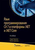Язык программирования C# 7 и платформы .NET и .NET Core