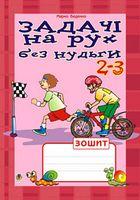 Задачі на рух без нудьги.2-3 класи:Зошит-посібник.(за програмою 2012 р.+ голограма)