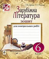 Зарубіжна література : зошит для контрольних робіт : 6 клас