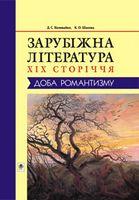 Зарубіжна література XIX сторіччя. Доба романтизму. (Т)