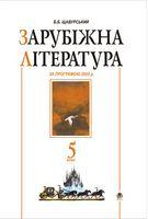 Зарубіжна література.5 клас. Посібник-хрестоматія. (за прог.11-річн.)