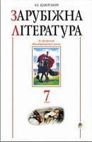 Зарубіжна література.7 клас. Посібник-хрестоматія.(за 11-річ.прог.)
