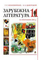 Зарубіжна література.Посібник-хрестоматія. 11клас. (за прогр.2001р)