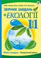 Збірник завдань з екології (рівень стандарту, академічний рівень). 11 клас