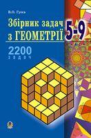 Збірник задач з геометрії.5-9 кл.Навч.пос. для загальноосв. навч.закладів.(М)