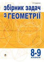 Збірник задач з геометрії.8-9 кл.Багатоваріантні різнорівневі однотипні табличні задачі.