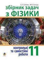 Збірник задач, контрольні та самостійні роботи з фізики. 11 клас